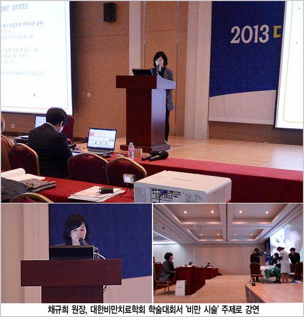 채규희 원장, 대한비만치료학회 학술대회서 '비만 시술' 주제로 강연